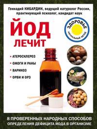 Jod lechit: ozhogi i rany, ateroskleroz, varikoz, ORVI i ORZ