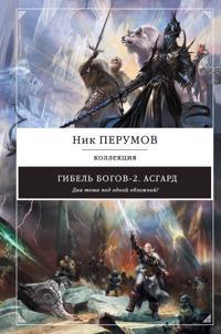 Gibel Bogov-2. Asgard