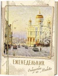 Ezhenedelnik Otkrytki iz Moskvy Khram Khrista Spasitelja