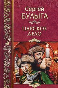Tsarskoe delo