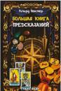 Bolshaja kniga predskazanij
