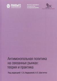 Antimonopolnaja politika na svjazannykh rynkakh:teorija i praktika