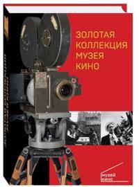 Zolotaja kollektsija muzeja kino