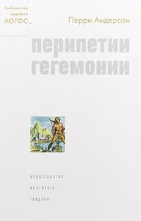 Peripetii gegemonii