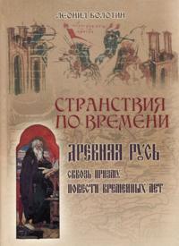Stranstvija po vremeni. Drevnjaja Rus skvoz prizmu Povesti vremennykh let (Kompl.i