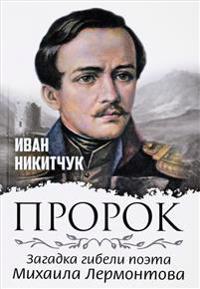PROROK, ili Zagadka gibeli poeta Mikhaila Lermontova
