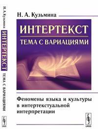Intertekst. Tema s variatsijami. Fenomeny jazyka i kultury v intertekstualnoj interpretatsii