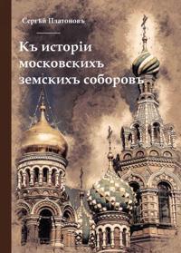K istorii moskovskikh zemskikh soborov