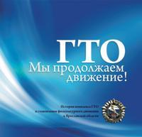 GTO. My prodolzhaem dvizhenie! Istorija kompleksa GTO i stanovlenija fizkulturnogo dvizhenija v Jaroslavskoj oblasti