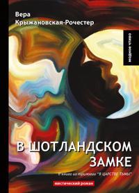 """V Shotlandskom zamke. Kniga 2 iz trilogii """"V tsarstve tmy"""". Misticheskij roman"""