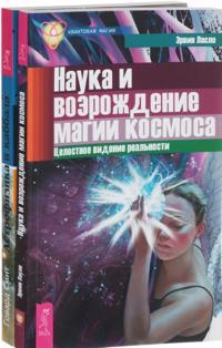 Astrofizika i Kabbala. Nauka i religija o prirode vselennoj. Nauka i vozrozhdenie magii kosmosa. Tselostnoe videnie realnosti (komplekt iz 2 knig)