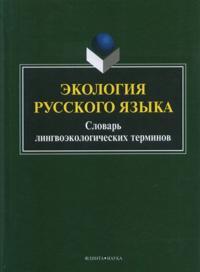 Ekologija russkogo jazyka. Slovar lingvoekologicheskikh terminov