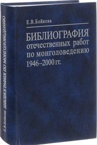 Bibliografija otechestvennykh rabot po mongolovedeniju. 1946-2000 goda