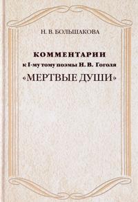 """Kommentarii k 1-mu tomu poemy N. V. Gogolja """"Mertvye dushi"""""""