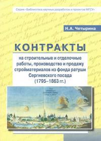 Kontrakty na stroitelnye otdelochnye raboty, proizvodstvo i prodazhu strojmaterialov iz fonda ratushi Sergievskogo posada (1795-1863 gg.)