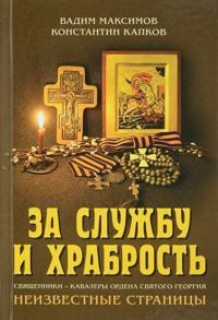 Za sluzhbu i khrabrost. Svjaschenniki - kavalery ordena Svjatogo Georgija. Neizvestnye stranitsy