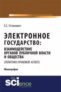 Elektronnoe gosudarstvo. Vzaimodejstvie organov publichnoj vlasti i obschestva (politiko-pravovoj aspekt)