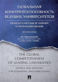 Globalnaja konkurentosposobnost veduschikh universitetov. Modeli i metody ee otsenki i prognozirovanija. Monografija
