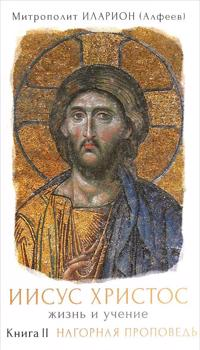 Iisus Khristos. Zhizn i uchenie. Kniga II. Nagornaja propoved