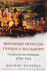 Voennye pokhody gertsoga Malboro. Svidetelstva ochevidtsev 1702–1713 gg. Predislovie Ego Svetlosti Gertsoga Malboro