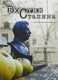 Bjustik Stalina