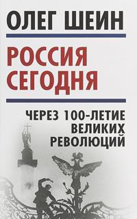 Rossija segodnja. Cherez 100-letie velikikh revoljutsij