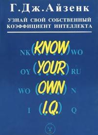 Uznaj svoj sobstvennyj koeffitsient intellekta