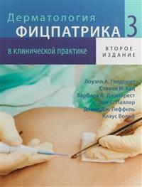 Dermatologija Fitspatrika v klinicheskoj praktike