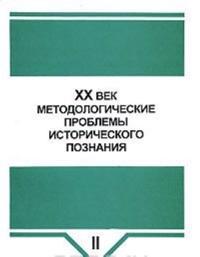 XX vek. Metodologicheskie problemy istoricheskogo poznanija. V 2 chastjakh. Chast 2