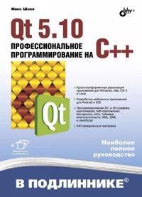 Qt 5.10. Professionalnoe programmirovanie na C++