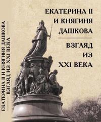 Ekaterina II i knjaginja Dashkova. Vzgljad iz XXI veka