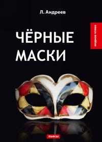 Chjornye maski
