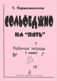 Five for Solfeggio. Working book. Form 1