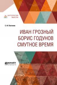 Ivan Groznyj. Boris Godunov. Smutnoe vremja
