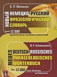 Novyj nemetsko-russkij frazeologicheskij slovar / Neues deutsch-russisches phraseologisches Worterbuch