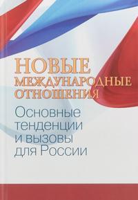 Novye mezhdunarodnye otnoshenija. osnovnye tendentsii i vyzovy dlja Rossii
