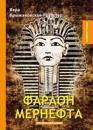 Faraon Mernefta