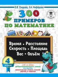 300 primerov po matematike. 4 klass. Vremja, rasstojanie, ploschad, skorost, ves i obem.