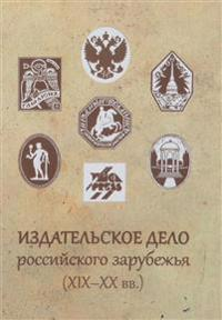 Izdatelskoe delo rossijskogo zarubezhja (XIX-XX vv.)