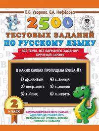 2500 testovykh zadanij po russkomu jazyku. 2 klass. Vse temy. Vse varianty zadanij. Krupnyj shrift