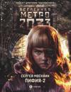 Metro 2033: Pifija-2. V grjazi i krovi