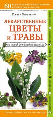 Lekarstvennye tsvety i travy. Nagljadnyj karmannyj opredelitel