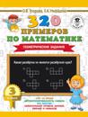 320 primerov po matematike. Geometricheskie zadanija. 3 klass.