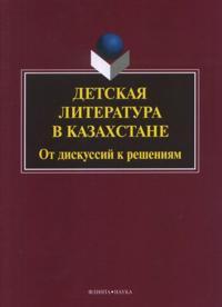 Detskaja literatura v Kazakhstane. Ot diskussij k reshenijam