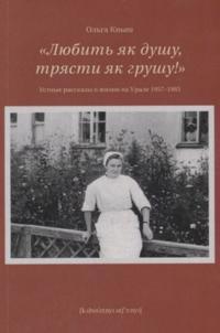 Ljubit jak dushu, trjasti jak grushu! Ustnye rasskazy o zhizni na Urale 1957-1985
