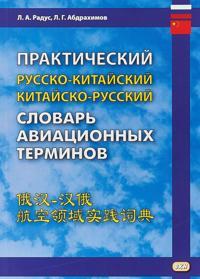 Prakticheskij russko-kitajskij, kitajsko-russkij slovar aviatsionnykh terminov