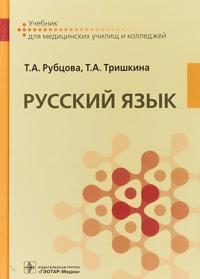 Russkij jazyk. Uchebnik
