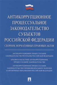 Antikorruptsionnoe protsessualnoe zakonodatelstvo subektov RF.Sb.normativ.pravo