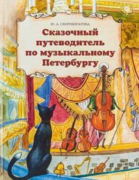 Skazochnyj putevoditel po muzykalnomu Peterburgu