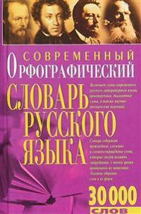 Sovremennyj orfograficheskij slovar russkogo jazyka. 30000 slov